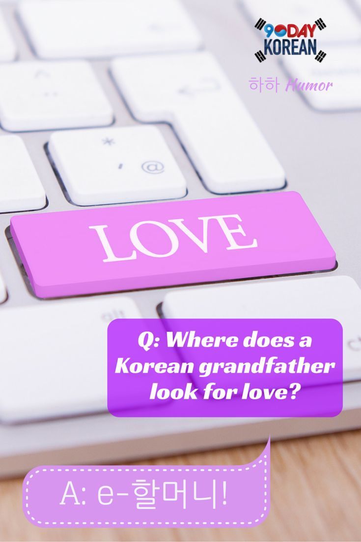 Time for some  Humor. Here's today's Konglish joke!  Q: Where does a Korean grandfather look for love? A: e-!  Do you know what the word  means? Post your answer below and help explain the joke to others.  Repin if you liked this joke!
