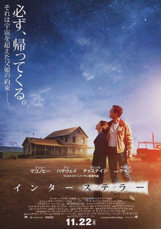 Japanese Movie Posters: 2010s    Interstellar  USA, 2014  Director: Christopher Nolan  Starring: Matthew McConaughey, Anne Hathaway, Jessica Chastain, Michael Caine, Casey Affleck