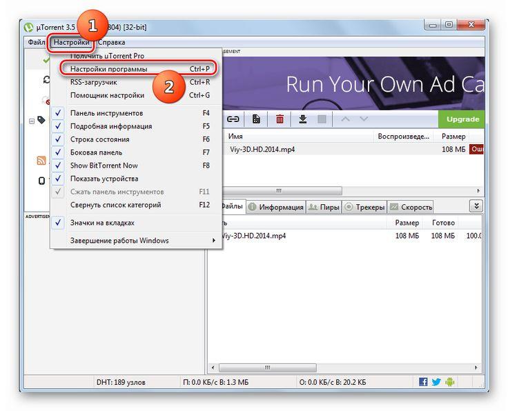 Переход в окно настроек в программе uTorrent