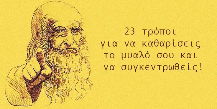 23 τρόποι για να «καθαρίσουμε» το μυαλό μας