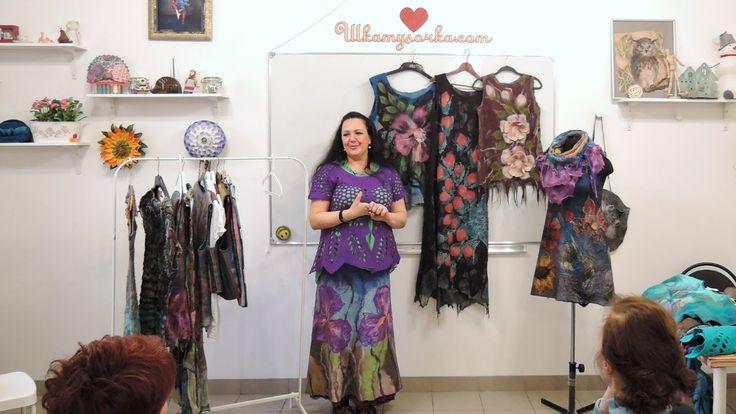 Мастер-классы по валянию одежды от Елены Смирновой. Творческая встреча в...