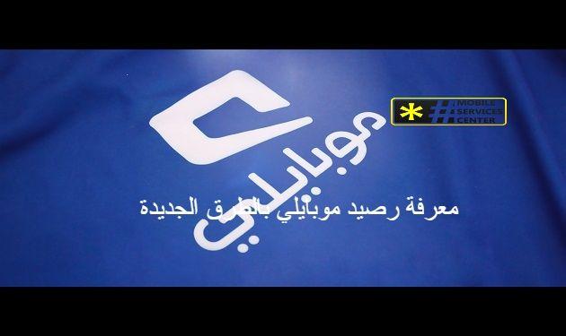 معرفة رصيد موبايلي بعدة طرق مع المزيد من خدمات شركات موبايلي 2021 Company Logo Tech Company Logos Mix Photo