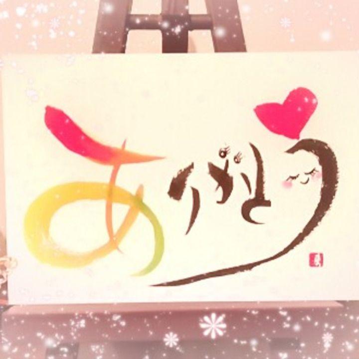 ちょっと手を伸ばせば 筆文字アートでみんな笑顔 大阪 喜びと愛に満たされる えがおの筆 書家 Masami 色紙 デザイン 手書き お礼 イラスト 文字 アート
