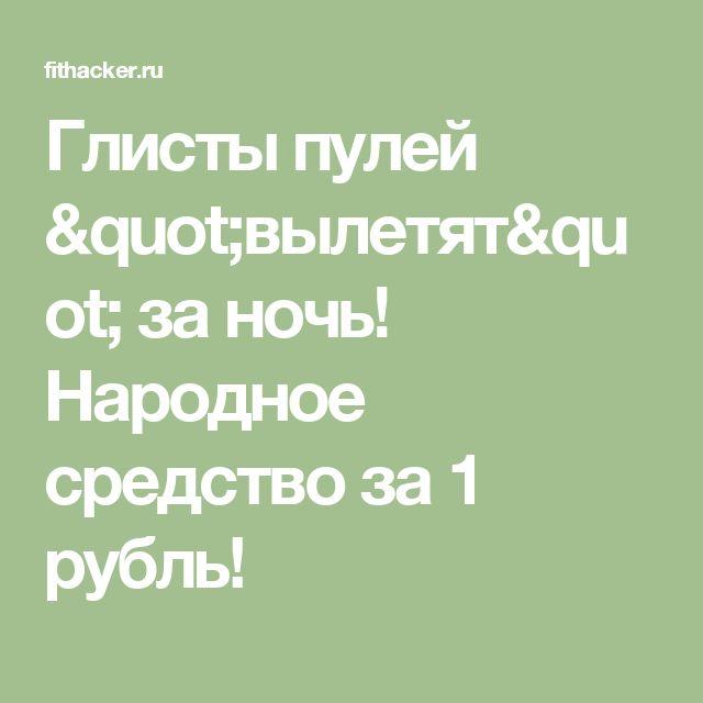 """Глисты пулей """"вылетят"""" за ночь! Народное средство за 1 рубль!"""