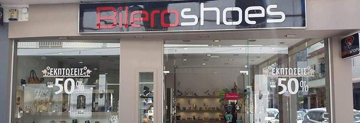 Κααταστήματα BILERO