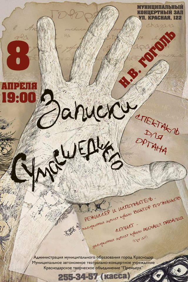 Gogol // Diary of a Madman // Organ // Theatre