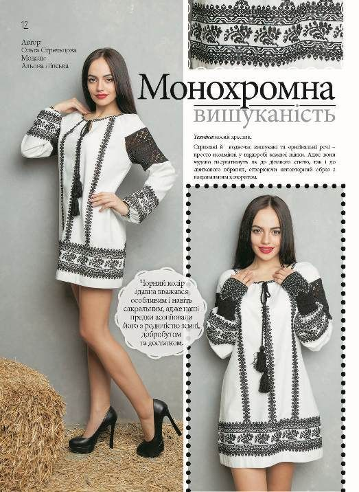 Stunning dresses and accessories can be found in our latest issue of embroidery magazine. They look fantastic and truly exclusive. All the patterns are presented in our publication so feel free to order it