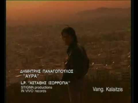Δημήτρης Παναγόπουλος - Αύρα - YouTube