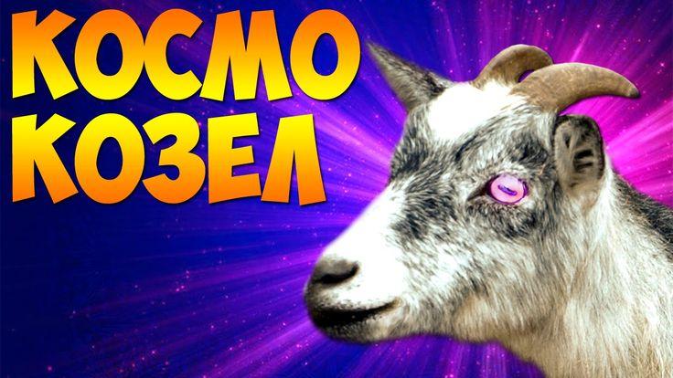 СИМУЛЯТОР КОЗЛА В КОСМОСЕ!(GAME VLOG)