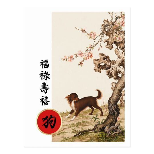Happy Chinese New Year 2018. Chinese Year of the Dog Postcards in Chinese with an old traditional Chinese painting of the dog. Matching cards, postage stamps, traditional Chinese red envelopes and other products available in the Chinese New Year / Year of the Dog Category of the Mairin Studio store at zazzle.com