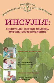 Амосов В. Н. - Инсульт: симптомы, первая помощь, методы восстановления
