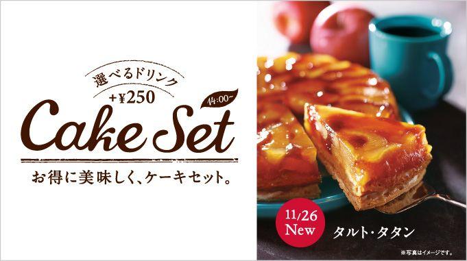ケーキ『タルト・タタン』