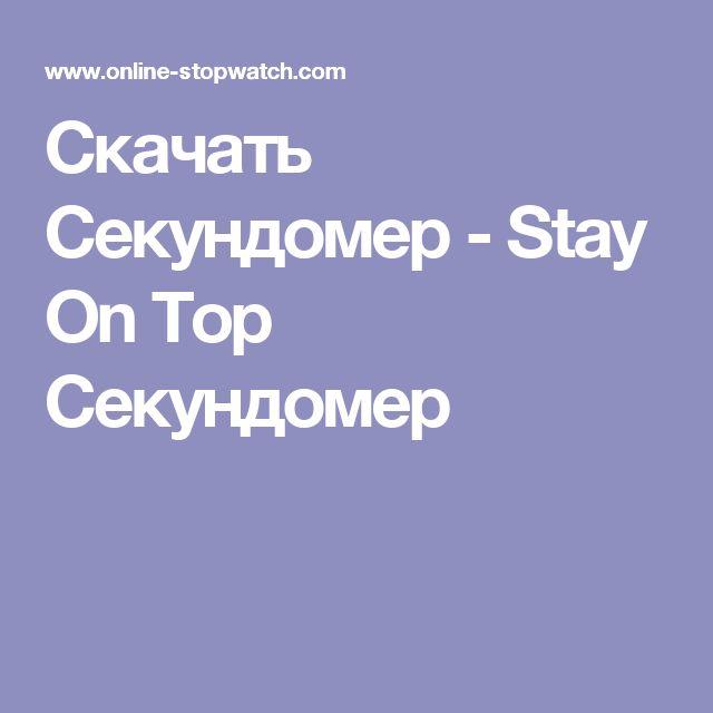 Скачать Секундомер - Stay On Top Секундомер