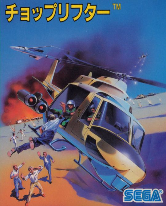 Choplifter SG-1000 version (Sega, 1985)