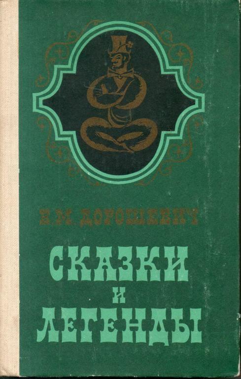 Сказки и легенды. Дорошевич, Е.М.