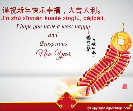 Most Happy Chinese New Year Wishes