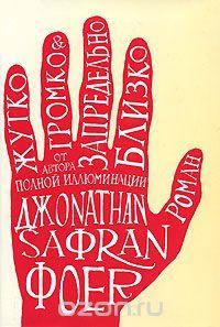 Купить книгу «Жутко громко & запредельно близко» автора Джонатан Сафран Фоер…