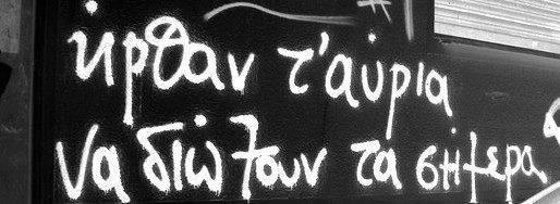 Τοιχος,Συνθηματα,Graffiti