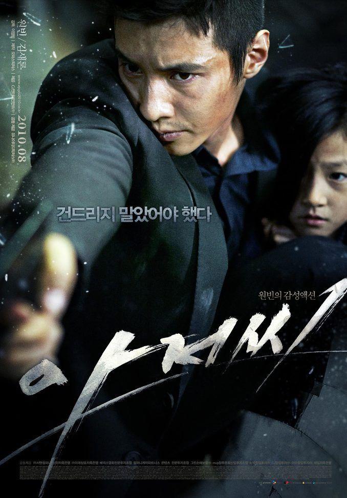 아저씨, 이정범, 2010. 원빈, 김새론.