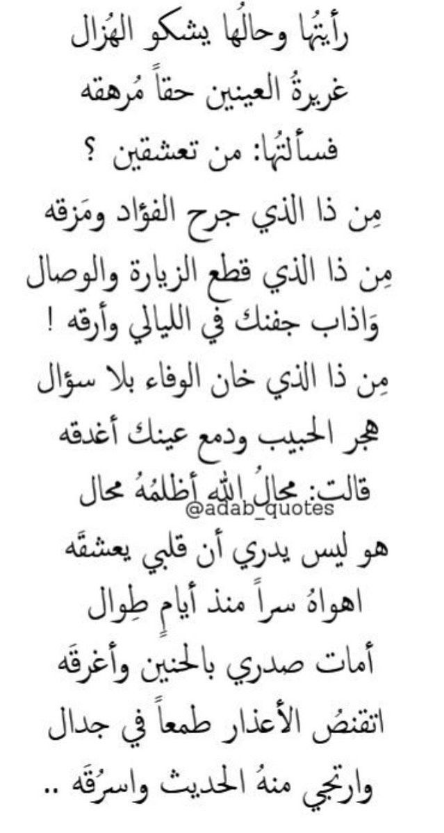 Pin By Waseem Habash On Lover My Heart M Words Math My Heart
