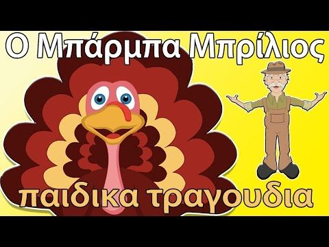 παιδικά τραγούδια ελληνικά   Ο Μπάρμπα Μπρίλιος   Paidika Tragoudia Greek   Greek Nursery Rhymes - YouTube