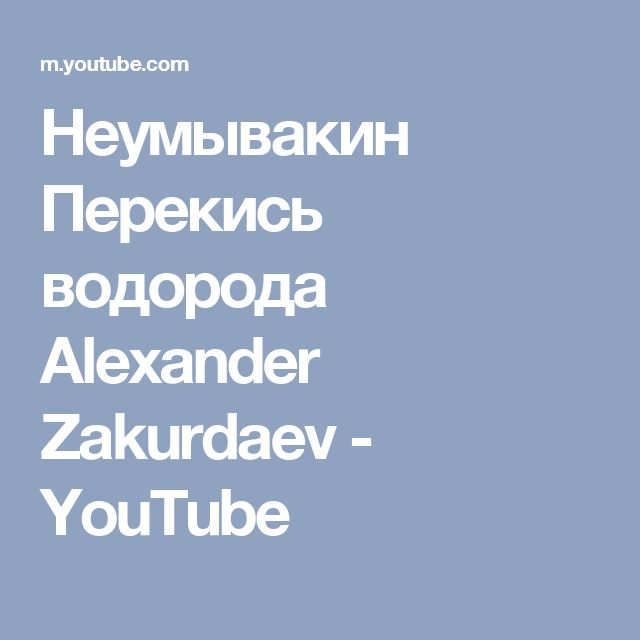 Неумывакин Перекись водорода Alexander Zakurdaev - YouTube
