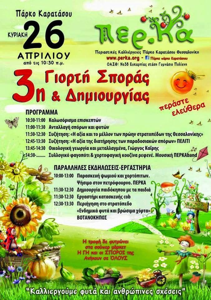 """""""Δράσεις"""" Οικολογία και Περιβάλλον: 3η Γιορτή σποράς και Δημιουργίας στην Περ.Κα"""