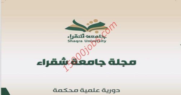متابعات الوظائف وظائف أكاديمية شاغرة في جامعة شقراء للرجال والنساء وظائف سعوديه شاغره Anso Home Decor Decals