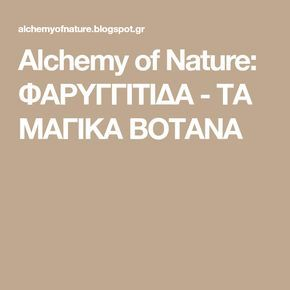 Alchemy of Nature: ΦΑΡΥΓΓΙΤΙΔΑ - ΤΑ ΜΑΓΙΚΑ ΒΟΤΑΝΑ