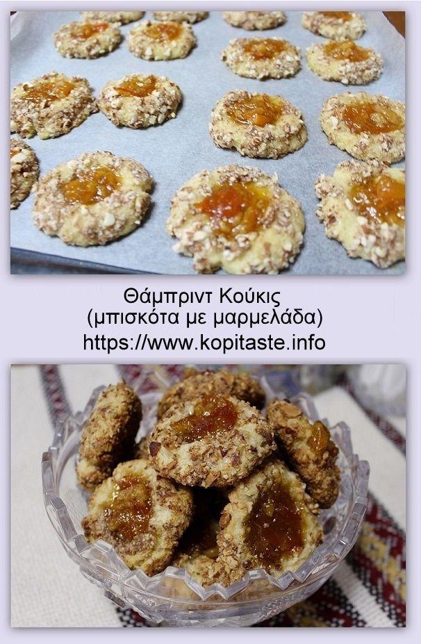Νέα συνταγή(ές) με βίντεο στο μπλογκ για Κούκις Θάμπριντ. https://www.kopiaste.info/?p=17185 #θάμπριντ_κούκις #μπισκότα_βουτύρου #μπισκότα_σοκολάτας #μπισκότα_νηστίσιμα