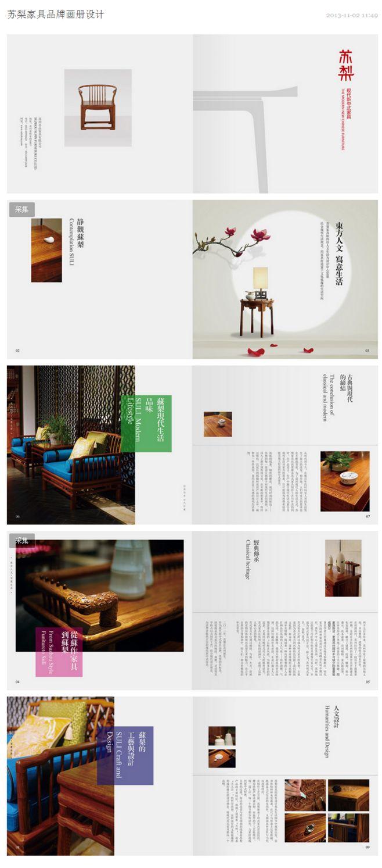 苏梨家具品牌画册设计_5张_三朴sanp...@wjss采集到版式(245图)_花瓣平面设计
