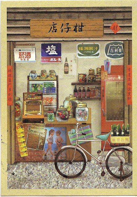 #Taiwan postcard