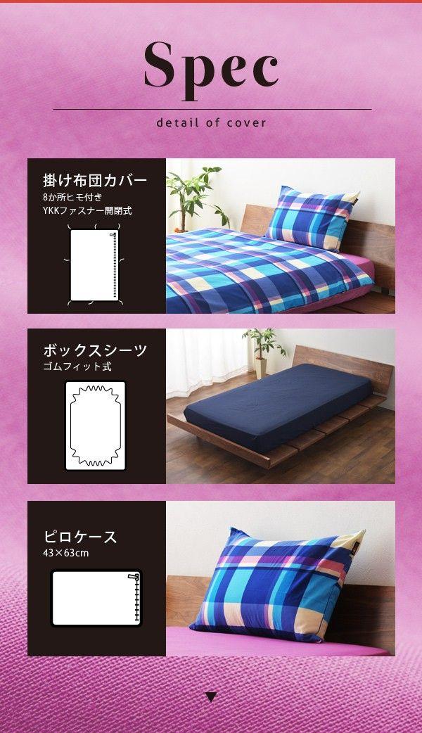 エムールオリジナルの日本製布団カバー。定番であるブリティッシュなチェック柄をお布団カバーに。濃色でありながら、落ち着いた絶妙な色合いが寝室を明るく彩ります。■品名ベッド用布団カバー3点セット「プレッソチェック」 シングルサイズ■掛け布団カバー約150×210cmファスナー開閉式(YKKファスナー使用)、8ヶ所紐付き■ボックスシーツー約100×200×25cmゴムフィット式■ピロケース約43×63cmファスナー開閉式(YKKファスナー使用)■素材綿100%■カラーレッド・ブルー■製造国 日本製  ■配送送料区分はサイズAです。配送料金の詳細はこちら 離島のお客様は別途お見積りをいたします。■発送まで2〜5営業日以内に出荷いたします。