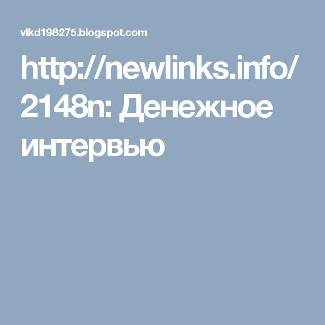 http://newlinks.info/2148n: Денежное интервью
