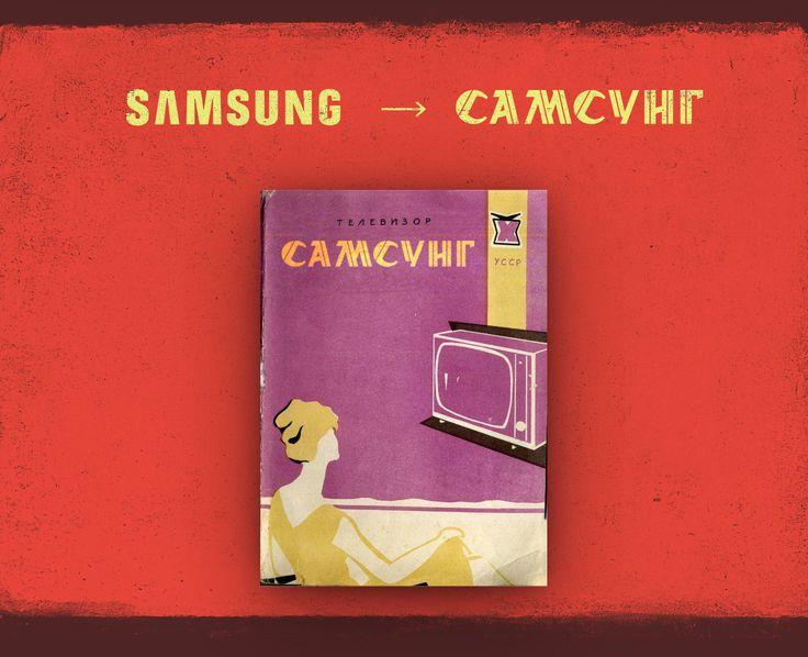 USSR-styled Modern Brands on Behance