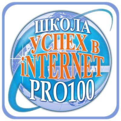 ШКОЛА УСПЕХ В INTERNET PRO100 предлагает пользователям интернета БОНУС из 30 бесплатных уроков и 5 МАСТЕР- КЛАССОВ для профессиональной работы и заработков в интернете. http://www.allinoneprofits.com/?id=wa...