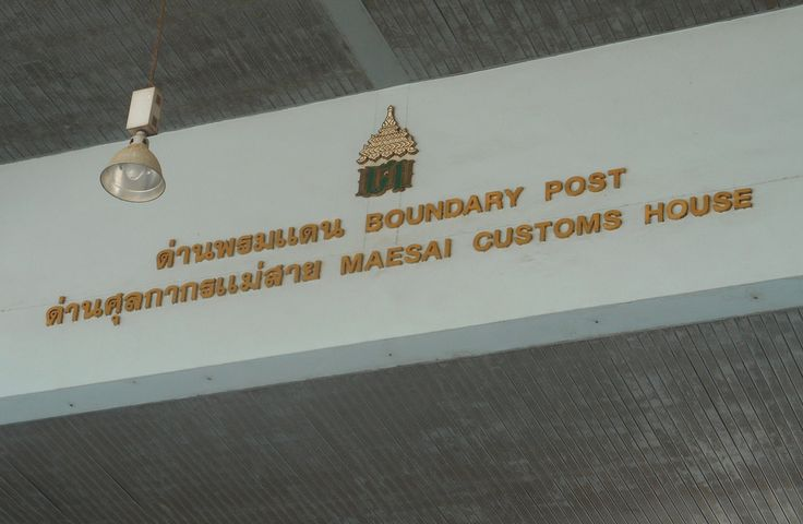 Border Crossing between Thailand (Mae Sot) and Myanmar (Myawaddy)