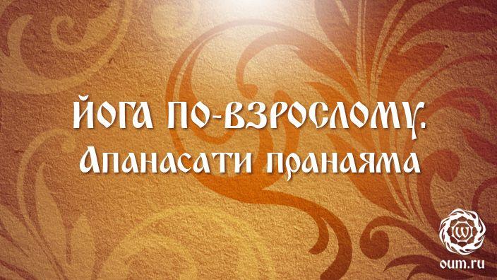 """Андрей Верба. Лекция """"Апанасати пранаяма"""". Индия, Бодгая, под деревом Бодхи. 2013"""