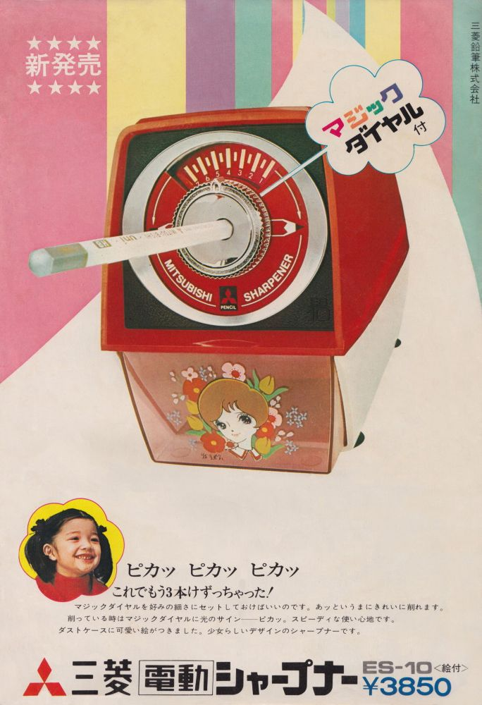 1960s shoujo manga pencil sharpener