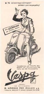 Vespa είναι μια ιταλική μάρκα scooter που κατασκευάζονται από την Piaggio .  Το όνομα σημαίνει σφήκα στα ιταλικά .