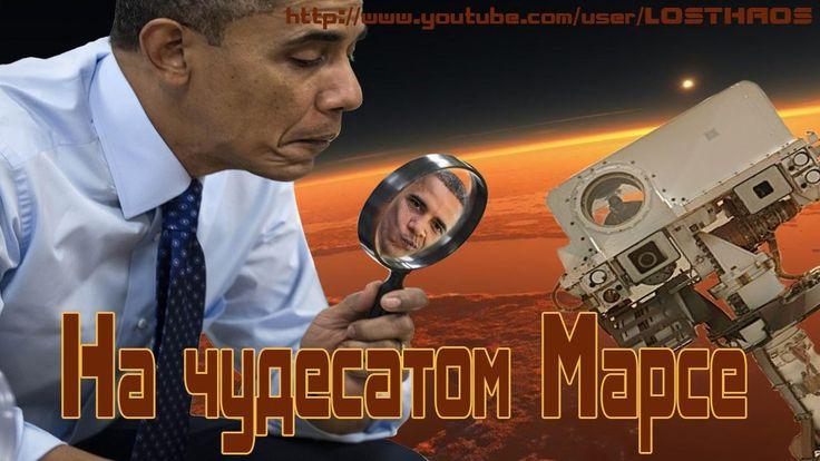 Призраки Марса Что нашли на Марсе...
