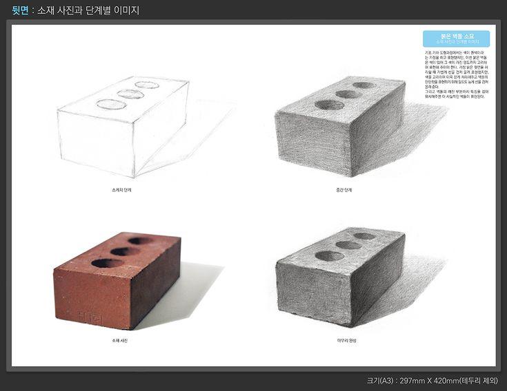 벽돌소묘 - Google 검색