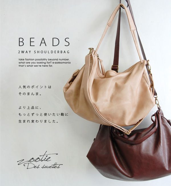 from japanese fashion e-commerce site. a long seller bag in JP