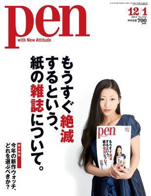 『Pen』紙の雑誌特集号、表紙は壇蜜