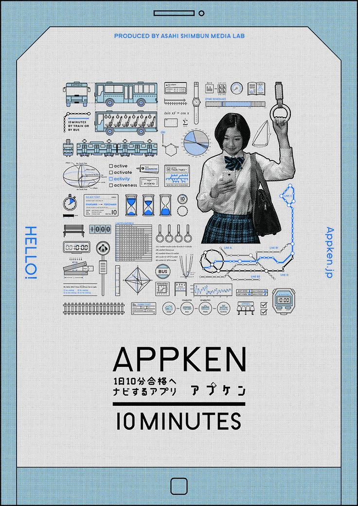 gurafiku: Japanese Poster: Appken. Hami Miharu