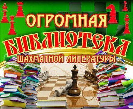 Библиотека Шахматной Литературы - Сборник из 59 книг (1925-2015) DjVu, PDF
