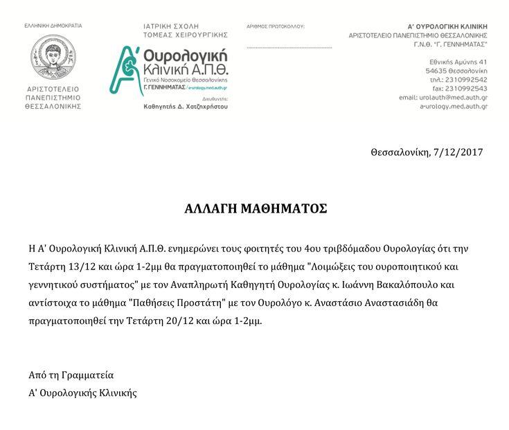 """Η Α' Ουρολογική Κλινική Α.Π.Θ. ενημερώνει τους φοιτητές του 4ου τριβδόμαδου Ουρολογίας ότι την Τετάρτη 13/12 και ώρα 1-2μμ θα πραγματοποιηθεί το μάθημα """"Λοιμώξεις του ουροποιητικού και γεννητικού συστήματος"""" με τον Αναπληρωτή Καθηγητή Ουρολογίας κ. Ιωάννη Βακαλόπουλο και αντίστοιχα το μάθημα """"Παθήσεις Προστάτη"""" με τον Ουρολόγο κ. Αναστάσιο Αναστασιάδη θα πραγματοποιηθεί την Τετάρτη 20/12 και ώρα 1-2μμ."""