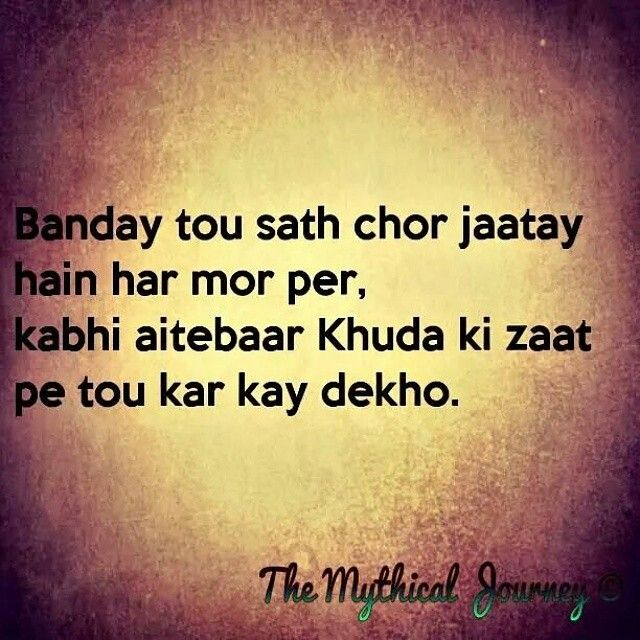 """Urdu poetry .. """"poeple do leave side at every turn, sometime trust God and see """""""