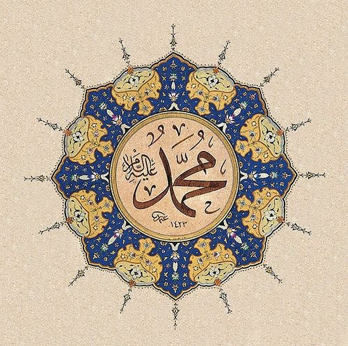 Muhammad (peace be upon him) TURKISH ISLAMIC CALLIGRAPHY ART #arabic #islamic #islamicart #floral #intricate #muhammad #messenger #prophet #finalmessenger