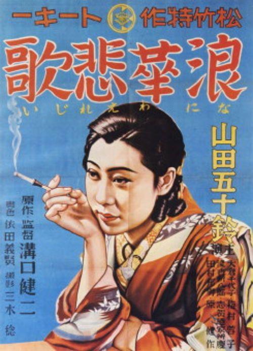"JAP262 ""Naniwa Ereji"" (La mujer de Osaka) - Kenji Mizoguchi (Japan 1936)"